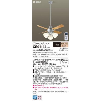 パナソニック シーリングファン XS91144