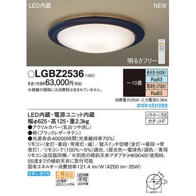 パナソニック シーリングライト LGBZ2536