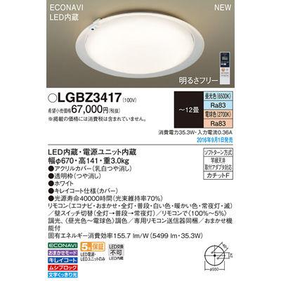 パナソニック シーリングライト LGBZ3417