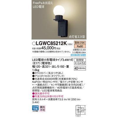 パナソニック エクステリアライト LGWC85212K