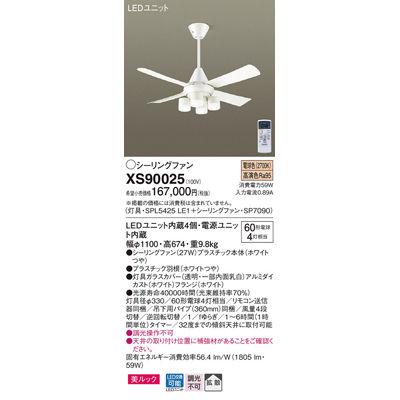 パナソニック シーリングファン XS90025
