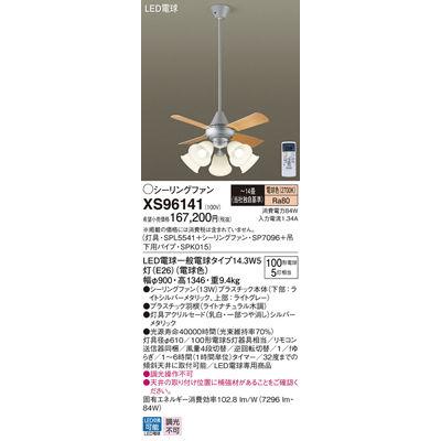 【待望★】 XS96141パナソニック シーリングファン XS96141, makana mall:2ce02f13 --- hortafacil.dominiotemporario.com