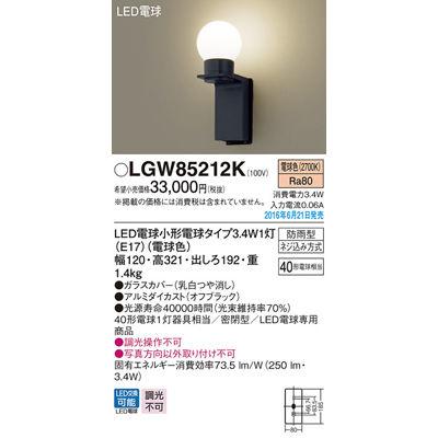 パナソニック エクステリアライト LGW85212K