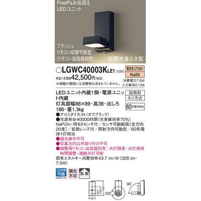 パナソニック エクステリアライト LGWC40003KLE1