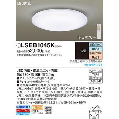 パナソニック シーリングライト LSEB1045K