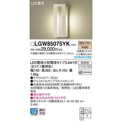 パナソニック エクステリアライト LGW85075YK