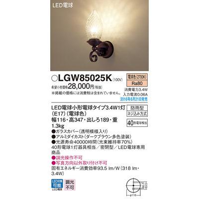 パナソニック エクステリアライト LGW85025K