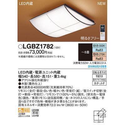 パナソニック シーリングライト LGBZ1782