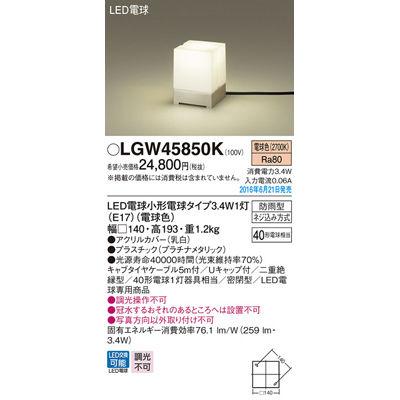パナソニック エクステリアライト LGW45850K