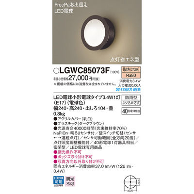 パナソニック エクステリアライト LGWC85073F