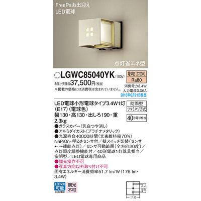 パナソニック エクステリアライト LGWC85040YK