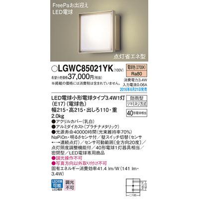 パナソニック エクステリアライト LGWC85021YK