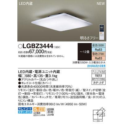 パナソニック シーリングライト LGBZ3444