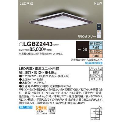 パナソニック シーリングライト LGBZ2443