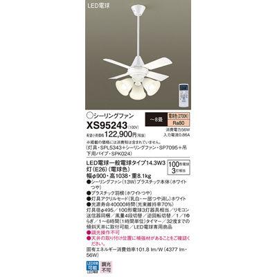 パナソニック シーリングファン XS95243