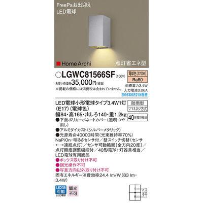 パナソニック エクステリアライト LGWC81566SF