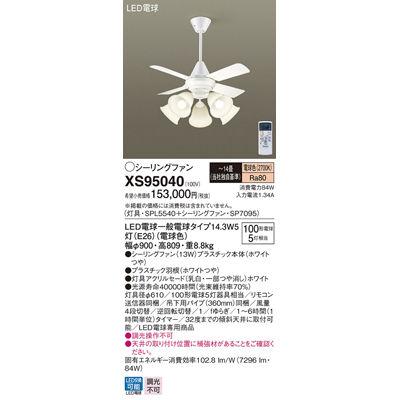 パナソニック シーリングファン XS95040