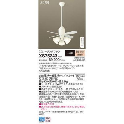 最高級のスーパー パナソニック XS75243パナソニック シーリングファン XS75243, U-style :844ea6c1 --- hortafacil.dominiotemporario.com