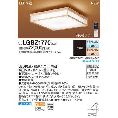 パナソニック シーリングライト LGBZ1770