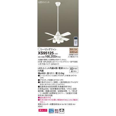 パナソニック シーリングファン XS95125 SBおゆうぎ会 景品 お中元