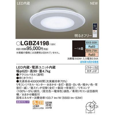 パナソニック シーリングライト LGBZ4198