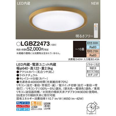 パナソニック シーリングライト LGBZ2473