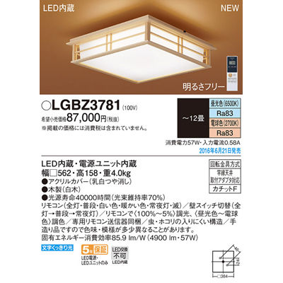 パナソニック シーリングライト LGBZ3781