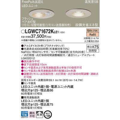 パナソニック エクステリアライト LGWC71672KLE1