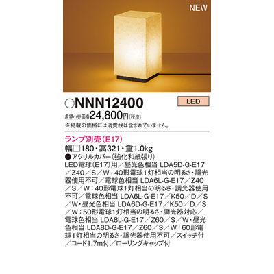 パナソニック スタンド NNN12400