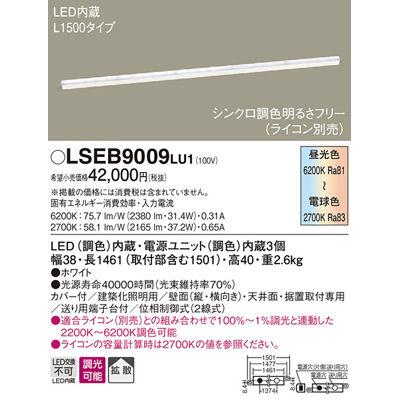パナソニック ブラケット LSEB9009LU1