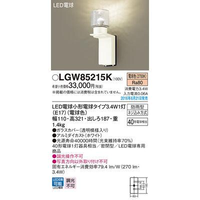 パナソニック エクステリアライト LGW85215K