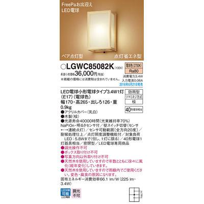パナソニック エクステリアライト LGWC85082K