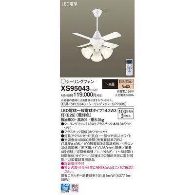 パナソニック シーリングファン XS95043