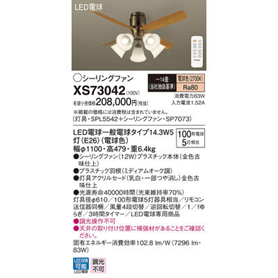 パナソニック シーリングファン XS73042