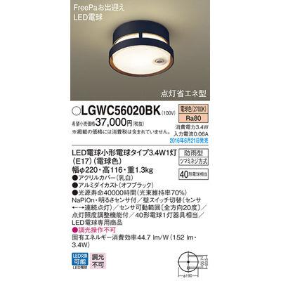 パナソニック エクステリアライト LGWC56020BK