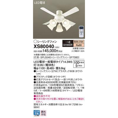 パナソニック シーリングファン XS80040