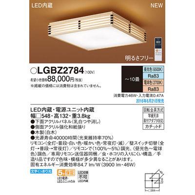 パナソニック シーリングライト LGBZ2784