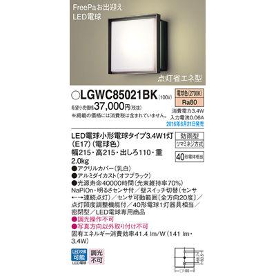 パナソニック エクステリアライト LGWC85021BK