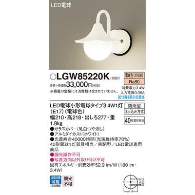 パナソニック エクステリアライト LGW85220K