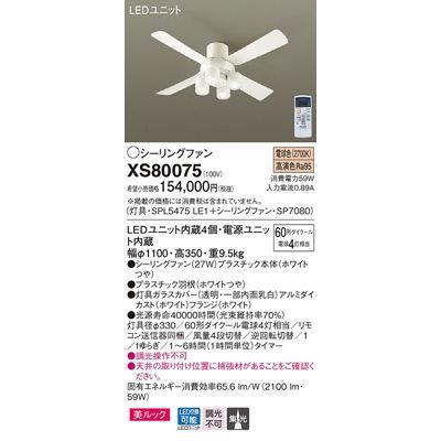 パナソニック シーリングファン XS80075