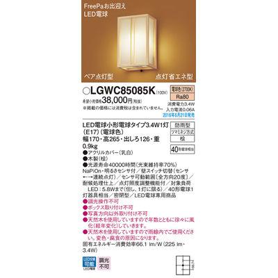 パナソニック エクステリアライト LGWC85085K