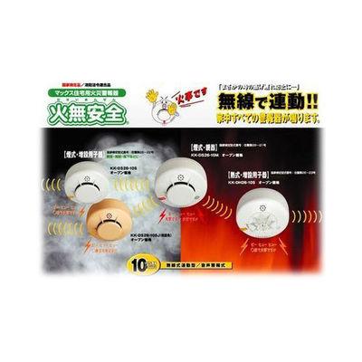 マックス(MAX) 住宅用火災警報器<火無安全> KK-DS26-10M