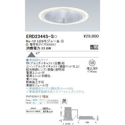 遠藤照明 LEDZ Rs series グレアレスベースダウンライト ERD2344S-S