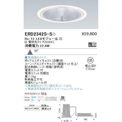 遠藤照明 LEDZ Rs series グレアレスベースダウンライト ERD2342S-S