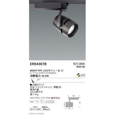 遠藤照明 LEDZ ARCHI series スポットライト ERS4307B