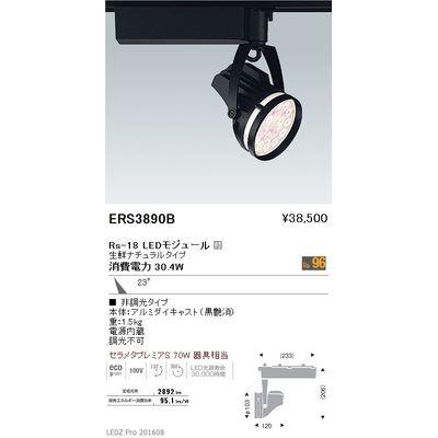 遠藤照明 LEDZ Rs series 生鮮食品用照明(スポットライト) ERS3890B