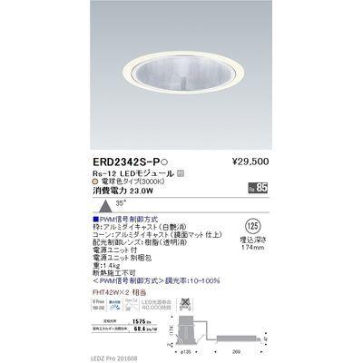 遠藤照明 LEDZ Rs series グレアレスベースダウンライト ERD2342S-P