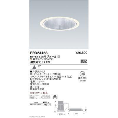 遠藤照明 LEDZ Rs series グレアレスベースダウンライト ERD2342S