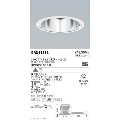遠藤照明 LEDZ ARCHI series ベースダウンライト:鏡面マットコーン ERD4421S