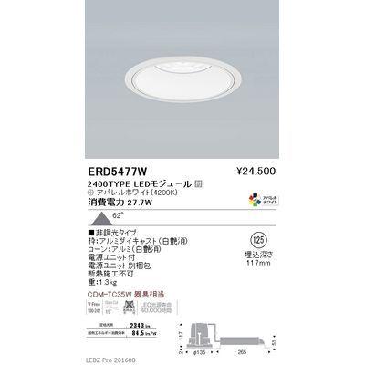 遠藤照明 LEDZ ARCHI series ベースダウンライト:白コーン ERD5477W